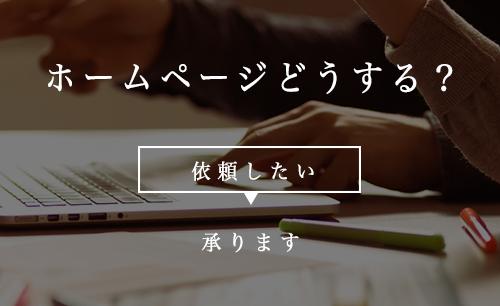 ホームページ制作を依頼する 株式会社アドプラス