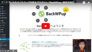 WordPress バックアッププラグイン「BackWPup」の設定方法