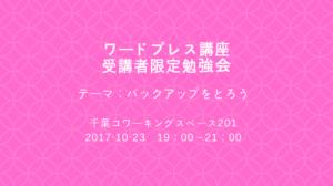 ワードプレス受講者限定勉強会・バックアップ編