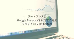 ワードプレスにGoogleアナリティクスを設定する方法